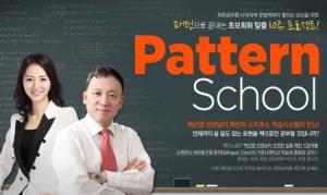 전화영어 전문 사이트 스피쿠스가 초보회화 탈출 10주 프로젝트 '패턴스쿨'을 론칭했다. (사진제공: 스피쿠스)