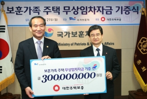 국가보훈처에 국가유공자 주택임차자금 3억원 기증 (사진제공: 대한주택보증)