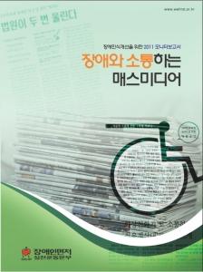 장애인먼저실천운동본부, '2011 모니터보고서 '장애와 소통하는 매스미디어' 출간 (사진제공: 장애인먼저실천운동본부)
