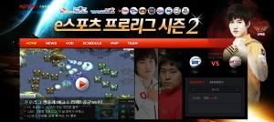 스타크래프트2 프로리그 시즌2 (사진제공: SK커뮤니케이션즈)