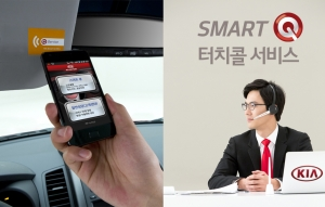 기아자동차는 업계 최초로 무선 근거리 통신(NFC) 기반의 첨단 정비 상담 서비스인 '터치 콜 서비스'를 선보인다고 23일 밝혔다. (사진제공: 기아자동차)