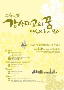 마포나루상권활성화사업 선포식이 오늘 23일 개최된다 (사진제공: 마포나루상권활성화법인)