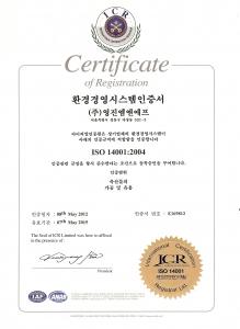 ISO 14001 (사진제공: 영진엠앤에프)