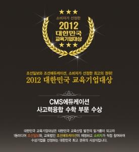 CMS에듀케이션, 2012 대한민국 교육기업 '사고력 융합 수학 부문 대상' 수상 (사진제공: 씨엠에스에듀케이션)