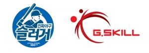 슬러거, 지스킬 공식 로고 (사진제공: 이노베이션 티뮤)