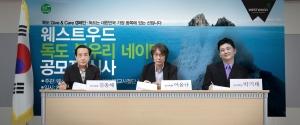 웨스트우드 '독도 봉우리 네이밍 공모전' 성황 (사진제공: 웨스트우드)