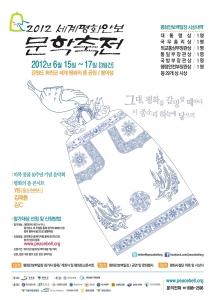 세계평화안보 문학축전 공식포스터 (사진제공: 세계평화안보문학축전위원회)