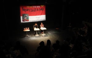 '뿌리 깊은 나무' 작가와의 만남 현장 (사진제공: SBS콘텐츠허브)
