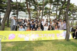 광주시, 시민참여형 블로그 '광주랑' 시민기자단 발족 (사진제공: 광주광역시청)