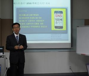 소셜미디어 한국의 명강사  최재용교수 (사진제공: 한국소셜미디어진흥원)
