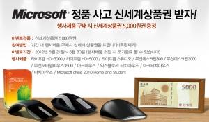 한국마이크로소프트(대표 김 제임스)는 자사의 하드웨어 행사제품을 구매하는 모든 고객에게 신세계 상품권을 증정하는 이벤트를 진행한다. (사진제공: 한국마이크로소프트)