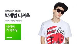 네이버 지식쇼핑 박재범 티셔츠 콜라보 (사진제공: 네이버)