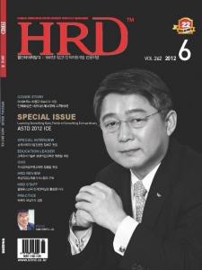 월간HRD 6월호 (사진제공: 한국HRD협회)