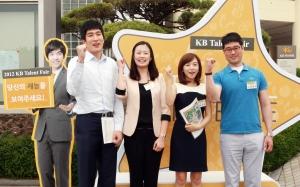 KB Talent Fair에 참가한 직원들이 화이팅을 외치고 있다. (사진제공: KB국민은행)