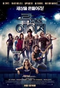 영화 '락 오브 에이지' 8월 2일 개봉 확정 (사진제공: 워너브러더스코리아)