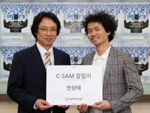 SPC 김은현 회장(좌)이 개그맨 안상태씨를 'C-SAM(SW 자산관리사) 알림이'로 위촉하고 기념촬영을 하고 있다. (사진제공: 한국소프트웨어저작권협회)