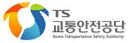 교통안전공단 로고 (사진제공: 한국투명성기구)