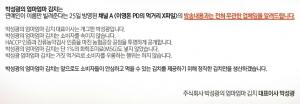 박성광김치, 연예인 김치논란 불구 '매출상승' (사진제공: 박성光(광) 김치)