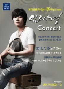 제주그랜드호텔, 창사 기념 '천상의 목소리 임태경 Concert' 개최 (사진제공: 오라관광)