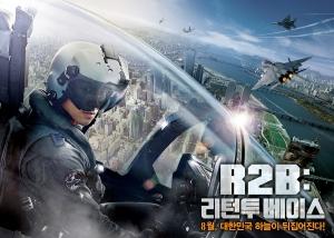 'R2B:리턴투베이스' 티저포스터 (사진제공: CJ엔터테인먼트)
