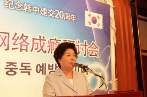 김금래 여성가족부 장관은 한.중 수교 20주년을 축하하고 양국간 청소년 교류 협력을 강화하기 위해 6월 15일(금) 서울올림픽파크텔에서 열린 '한.중 청소년 인터넷 중독 예방 세미나'에 참석해 축사하고 있다. 이날 김금래 장관은