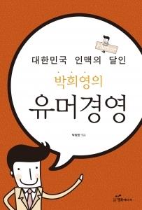 도서출판 행복에너지가 발간한 박희영의 유머경영 (사진제공: 도서출판 행복에너지)