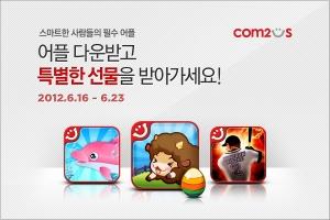 컴투스- [Collectible Week Promotion] 이벤트 (사진제공: 컴투스)
