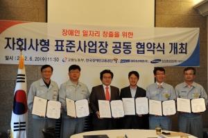 조선업계 공동출자 자회사형 표준사업장 설립 협약 체결 (사진제공: 한국장애인고용공단)
