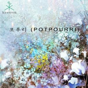 키스락 두 번째 싱글 앨범 표지 (사진제공: 키스락)