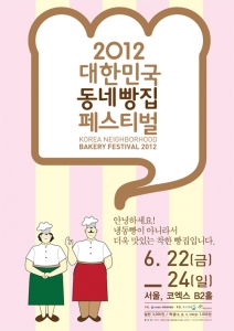 (사진제공: 동네빵집페스티벌 사무국)