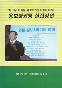 박영만 마케팅홍보연구소장, 홍보마케팅 실전 강의 교재 (사진제공: 마케팅홍보연구소)