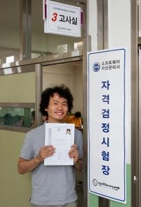 C-SAM(SW 자산관리사)알림이로 활동중인 개그맨 안상태씨가 C-SAM 자격시험 수험표를 들고 고사장 입실 준비를 하고있다. (사진제공: 한국소프트웨어저작권협회)