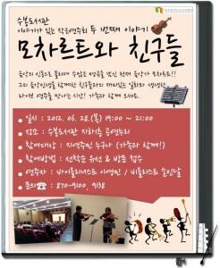 인천 수봉도서관, '이야기가 있는 작은 연주회' 개최 (사진제공: 인천광역시도서관발전진흥원)
