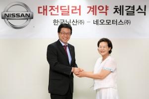 한국닛산(대표: 켄지 나이토/www.nissan.co.kr)은 대전 및 충청지역 내 닛산 브랜드의 판매와 고객 서비스를 담당할 새로운 딜러로 네오모터스(대표: 서순옥)를 선정하고 공식 딜러 계약서(Dealer Agreement)를 체결했다. (사진제공: 한국닛산)