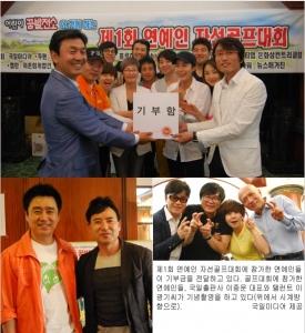 꿈발전소와 연예인들이 함께하는 소아암병동 위로 행사 (사진제공: 국일미디어)