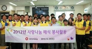 대한주택보증 아우르미 봉사단은 27일 오전 서울역 부근 따스한 채움터 무료급식소에서 노숙인 200여명에게 아침식사 배식 봉사활동을 펼쳤다. (사진제공: 대한주택보증)
