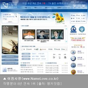 작명 분야에서 국내 1위(랭키닷컴 자료) 사이트로, 8년 연속 랭크되고 있는 이름사랑(www.namelove.co.kr) (사진제공: 이름사랑)