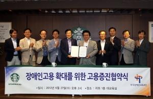 스타벅스커피 코리아(대표 이석구)는 커피 업계 최초로 한국장애인고용공단(이성규 이사장)과 장애인 바리스타 고용 확대를 위한 '장애인 고용 증진 협약'을 체결했다. (사진제공: 스타벅스커피코리아)