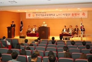 ▲ 한기대는 6월 28일(목) 오전 11시 한기대 다산정보관에서 'LINC사업단 출범식'을 개최했다. (사진제공: 한국기술교육대학교)