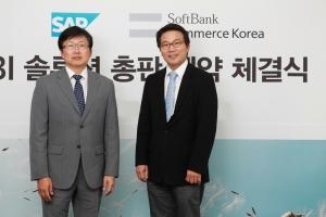 SAP 코리아 형원준 사장(왼쪽)이 소프트뱅크커머스 이승근 대표와 SAP BI 제품군에 대한 총판 계약을 체결했다. (사진제공: SAP코리아)