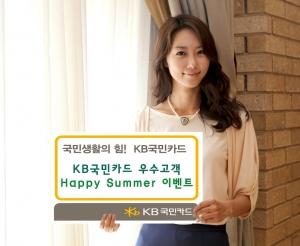 KB국민카드는 우수고객을 대상으로 여름 휴가시즌에 활용할 수 있는 휴가비지원, 호텔 및 여행상품 할인 이벤트를 실시한다. (사진제공: KB국민카드)