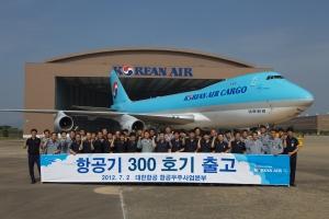 대한항공은 7월 2일 부산 테크센터에서 항공기 도장 300호기 출고 행사를 실시했다. 대한항공 테크센터 임직원들이 이날 출고된 300번째 도장 항공기(B747-400F) 앞에서 기념 사진을 촬영하고 있다. (사진제공: 대한항공)