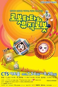 로봇타타와 뮤직로봇 배너 (사진제공: 코이안)