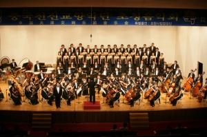 중국 천진 교항악단 초청 음악회 (사진제공: 포항시청)