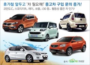 7~8월 본격적인 휴가철을 앞두고 중고차 시장에는 코란도C, 스포티지R, 레이, 쏘울, i30 등 활동성과 연비 좋은 차를 찾는 소비자들이 점점 늘고 있다. (사진제공: 카피알)