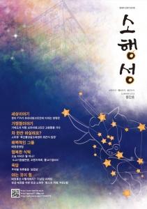 ㈜금천F&B 사보 '소행성' 2012 창간호 표지 (사진제공: 금천에프앤비)