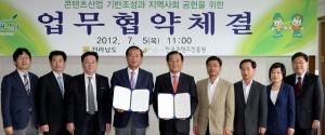 한국콘텐츠진흥원은 지난 5일, 전라남도와 콘텐츠산업 기반 조성과 지역사회 공헌을 위한 업무협약을 체결했다. (사진제공: 한국콘텐츠진흥원)