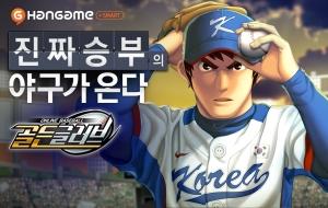 한게임, 스마트폰 야구 게임 '골든글러브' (사진제공: 네이버)