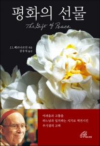 평화의 선물 표지 (사진제공: 바오로딸출판사)