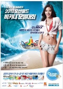 판도라TV, '비키니 모델 대회' 독점 생중계 (사진제공: 판도라TV)